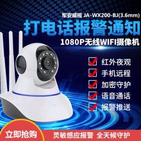 军安威视 JA-WX200-BJ(3.6mm)无线摄像头wifi可连手机远程千里之外吓贼防盗打电话式报警通知