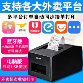 得力DL-581PS热敏打印机出2寸票据美团外卖收银手机蓝牙小票