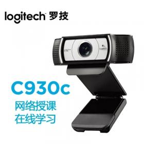 罗技(Logitech) C930e 高清网络摄像头 笔记本台式机电脑视频直播商务会议摄像头 C930E ,现在为930c