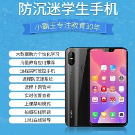 小霸王S19学生手机64G全网通8核双4G护眼家教学习GPS定位家长远程控制防沉迷 黑色(4G+64G) 全网通(移动联通电信)
