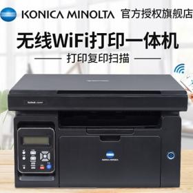 柯尼卡美能达2280MF黑白激光A4无线wifi多功能一体机打印机复印扫描三合一办公商用家用小型 标配+原装硒鼓1个
