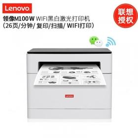 联想(Lenovo)领像M100W wifi无线版 黑白激光无线打印机一体机 打印 复印 扫描