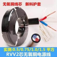 《1:1送礼包》金皇瑞  RVV2*1.0  工程A级无氧铜  电源线 200米 监控电源线