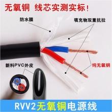 金皇瑞 RVV2*2.5 工程A级无氧铜 电源线 200米 监控电源线