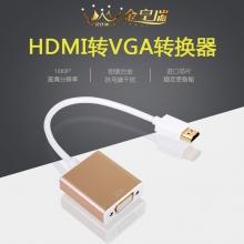 金皇瑞PT HDMI转VGA 转换器 0.2M 不含音频