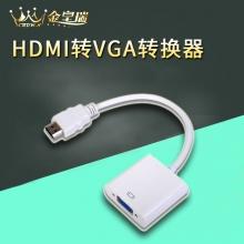金皇瑞PT HDMI转VGA转换器 家庭款 不带音频