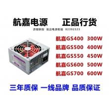 航嘉电源GS400 GS500 GS550 GS600 GS700额定300W 400W 450W 500W 600W电脑电源 台式机电源 DIY组装机电源 宽幅节能电源 大风扇电源 带6P显卡供电