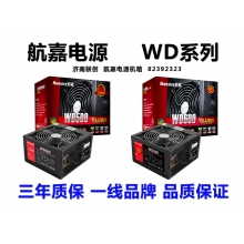 航嘉电源 多核WD500 WD600 额定500W 600W电源 峰值600W 700W电源宽幅静音电源 支持独显 支持背线静音电源  台式机电源 DIY组装机电脑电源 宽幅节能电源