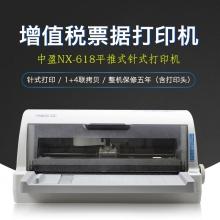 现货!中盈NX-618打印机针式平推快递单发票  中盈618  中盈nx-618