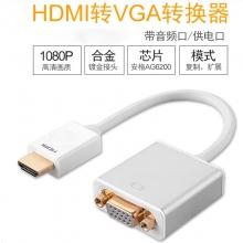 京华 HDMI转VGA转换器 (带音频)高清线 VGA接口头转接线电脑盒子投影仪