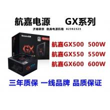 航嘉电源GX500 GX550 GX600 额定500W 550W 600W 700W电源 80PLUS白牌 宽幅静音电源 支持独显配置 支持背线静音电源 台式机电脑 DIY组装机电源