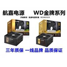 航嘉电源 多核WD500K WD600K 额定500W 600W电源 峰值600W 700W电源宽幅静音电源 支持独显 支持背线静音电源  台式机电源 DIY组装机电脑电源 宽幅节能电源