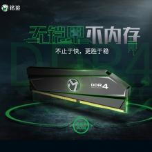 MAXSUN/铭瑄 DDR4 4G 2666台式机内存条四代PC 2400P兼容2133