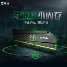 「只秒杀3天」铭瑄(MAXSUN) 8G  DDR4 马甲内存支持B360 Z370 电脑台式机内存 DDR4 8G 2666 终结者