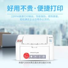 奔图P2506W 支持无线打印机渠道价格电询找商务改价格053182390880