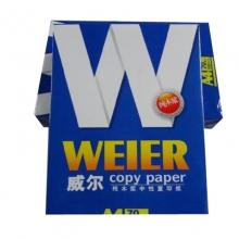 威尔(蓝包装) A4威尔 70g 500张/包 8包/箱(共4000张) 打印纸 复印纸退换标准:7天内,包装完好,不影响2次销售!