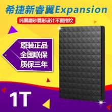 seagate希捷 1t 移动硬盘 Expansion 新睿翼1tb 2.5寸 usb3.0
