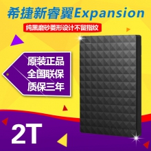 seagate希捷 2t 移动硬盘 Expansion 新睿翼2tb 2.5寸 usb3.0