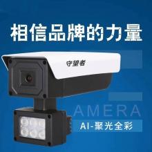 守望者SWZ-69至尊版1.0镜头(AI聚光全彩)AI聚光全彩创新型聚光1.0黑光天视通 适合野外池塘工地