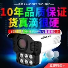 澳星 AX-637IPC/265-3MP 中维300万 内置音频2.0秒连!云视通!监控摄像机 摄像头
