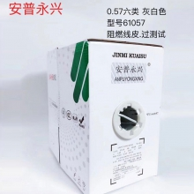 安普永兴 成箱网线 0.57六类 灰白色 型号:61057 阻燃线皮 过测试 超六类 无氧铜 305米/箱