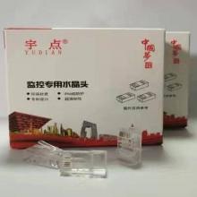 监控专用水晶头4芯3U镀金水晶头一盒50个 工程网头
