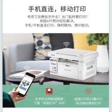 奔图(PANTUM)家用作业打印机手机直连分享WiFiA4无线打印