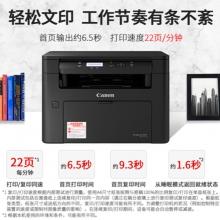 【新品到货】佳能(Canon)MF112黑白激光打印机一体机多功能打印复印扫描 家用商务办公 官方标配