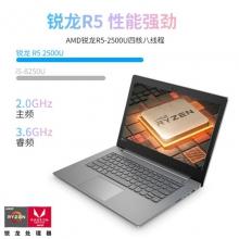 联想(Lenovo)V330 14英寸笔记本电脑商用办公学生游戏轻薄手提电脑锐龙四核荣耀灰 标配 R5-2500U 8G内存 256G固态