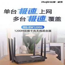 锐捷(Ruijie)双千兆路由器 无线家用穿墙RG-EW1200G 双频wifi信号放大器1200M 黑色
