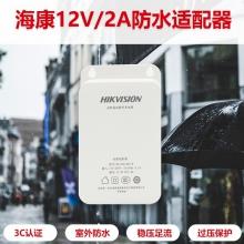 海康威视DS-2FA1202-B 电源适配器12V2A 海康原装高端监控电源 抽拉式 海康电源 大空间