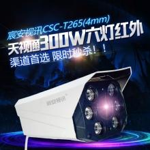 宸安视讯CSC-T265(4mm,6mm,8mm)渠道首选工程利器天视通300W红外六灯,效果秒杀同价位产品,质保两年,一年换新,自带安装配件包