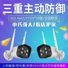360 AW2LXT00户外版无线枪机 全国联保售后无忧支持支持双向语音对讲。人形检测,双光源。支持onvif协议可外接录像机