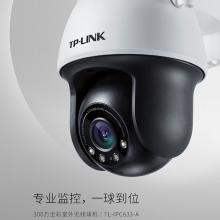 现货TP-LINK 300万日夜全彩633-A户外防水云台球机 360全景监控网络wifi手机远程 TL-IPC633-A监控摄像机全彩无线监控室外摄像头