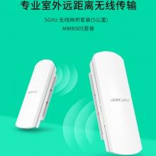 水星(MERCURY) 室外5G无线网桥套装5公里 电梯监控专用wifi点对点远距离传输AP MWB505