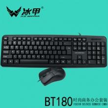冰甲BT180 键盘鼠标套装性价比之最! USB有线键盘鼠标 办公游戏通用键鼠防水