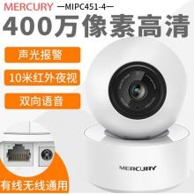 水星(MERCURY) 无线监控摄像头云台家用智能网络摄像机360度全景高清夜视wifi远程手机监控 MIPC451-4 400万H.265编码云台机
