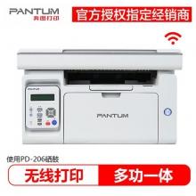 奔图(PANTUM)M6506黑白激光多功能一体机 (打印复印扫描) M6506NW