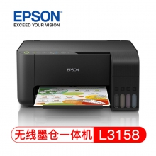 爱普生(EPSON) L3158墨仓式打印机 彩色照片多功能一体机 连供学生家用办公打印机一体机