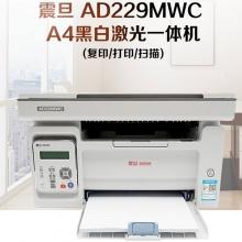震旦无线激光黑白A4打印机 AD 229MWC 白色  手机无线打印  打印 复印 扫描 三合一
