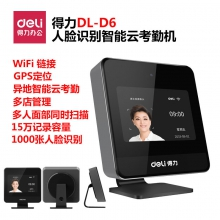 得力DL-D6人脸识别智能云考勤机 刷脸打卡机 WiFi 异地多店管理