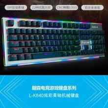 朗森L-K840炫彩青轴机械键盘七彩氛围灯22种光效 耐磨耐用耐腐蚀