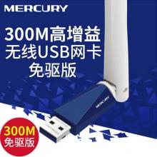 水星(MERCURY)MW310UH免驱版 300M USB无线网卡 随身WiFi接收器 台式机笔记