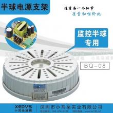 小耳朵威视 室内监控半球摄像机网络摄像头电源一体支架