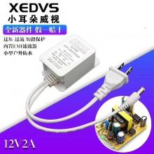 小耳朵威视xedvs-x5 专利设计 迷你超小款 室内监控摄像机 电源 网络摄像头电源 12v2a 终身包换