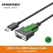 芯越达USB转RS232串口连接转换线 USB转DB9转接线 支持考勤机收银机标签打印机com口调试线 1.8米
