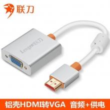 联刀 HDMI转VGA转换器带音频供电口公对母高清视频转接头适配器笔记本电脑机顶盒接电视投影仪连接线 HDMI转VGA适配器带电源供电口