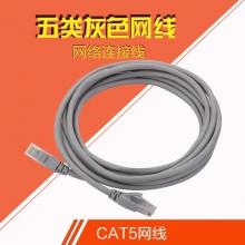 灰色/山鹏品牌  成品网线 超五类全铜全场最低价 1米 2米 3米 5米 10米 15米 20米