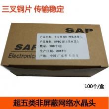SAP圣安普水晶头 超五类8芯rj45网头 100个/每盒     铜片网络连接头 电脑网络线接头