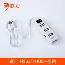 联刀USB4口带开关 2.0 HUB集线器